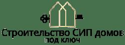 Строительство СИП домов под ключ